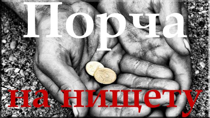 Порча на бедность и нищету