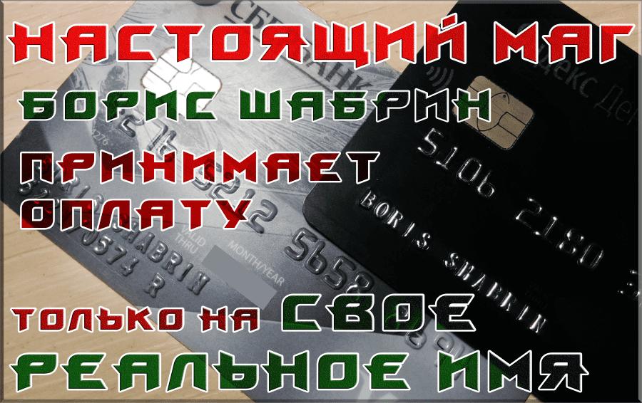 Шабрин Борис Fose маг.png