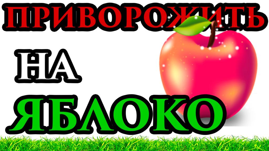 Сильный любовный приворот на яблоко