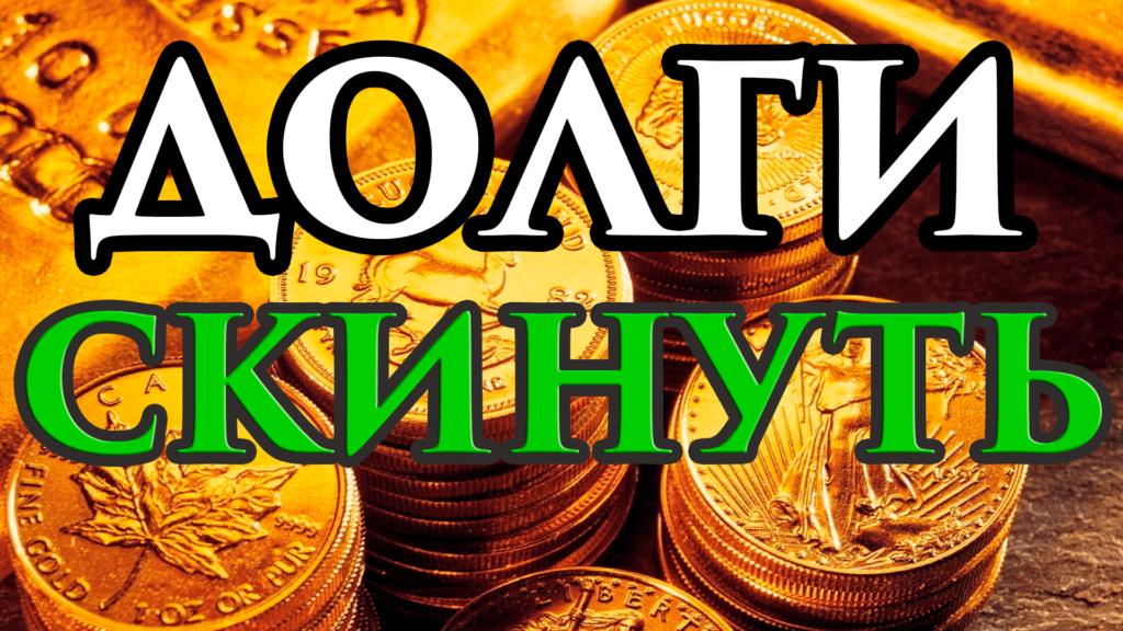 Ритуал на избавление от долгов и финансовых проблем