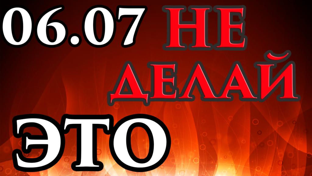 6 июля КАТЕГОРИЧЕСКИ нельзя делать ЭТО на Ивана Купала