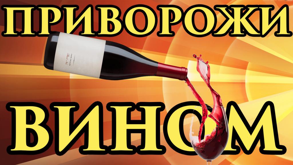 СИЛЬНЫЙ Приворот на вино 💖 Любовная магия
